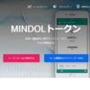 MINDOL レート・価格がヤバい!インフルエンサー仮想通貨