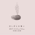 堺クラフトフェア2017「灯しとびとの集い」に行ってきた! 林志保さんの皿を買ったよ!