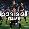 「結束」は中国語では『オワタ\(^o^)/』の意味。「日本結束」のポスターに…