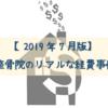 【2019年7月版】整骨院のリアルな経費事情