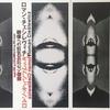「ロマン・チェシレヴィチ 鏡像への狂気」の最終日に滑り込み