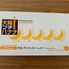 【大阪】お土産にオススメ大阪プチバナナが美味しすぎた件。感想等