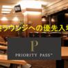 プライオリティパスは空港ラウンジへの優先入場券。同伴人数に応じたお得な持ち方を考察。