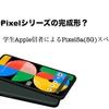 【完成度の高いミドルレンジモデル】学生Apple信者によるGoogle Pixel5a(5G)新機能・スペックまとめ
