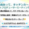 プロミの新情報~~キッチンカーとフォトスポットとソロコレ!!!