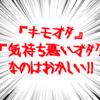 『キモオタ』=『気持ち悪いオタク』なのはおかしい!!【膝野まえ】