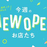 【新店まとめ】「週末、金沢。」で紹介したNEW OPENなお店たち【10月1週】