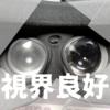 これでOculus GOはくもらない!