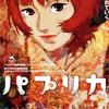筒井康隆さんの世界観を映像化✨今敏さんの遺作『パプリカ』-ジェムのお気に入り映画