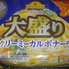 [19/11/14]TV 大盛り クリーミーカルボナーラ 360g 137+税円(イオン)
