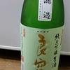 【日本酒の記録】美の川、良寛純米吟醸無濾過生原酒28BY【甘、淡系】