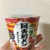 日清さん推し!新しいカップ飯美味すぎてまとめ買いしました。