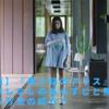 【映画】『黒い箱のアリス』のネタバレなしのあらすじと無料で観れる方法!
