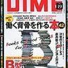 「美しすぎる最旬『図書館』活用術」という記事(『Dime』2012年10/2号)