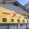 ニンニク入れますか?の旅   栃木街道店の巻