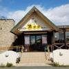 富士のパン屋さん「スマイルベーカリーBee」がお気に入りのパン屋さんになりました。