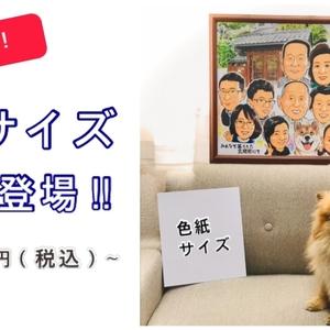 これは大きい!A2サイズの似顔絵、新発売!4,000円引きクーポンも!