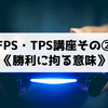 【FPS・TPS講座】その②《勝利に拘る意味》 勝利こそエンジョイへの近道。趣味に本気になるべき理由とは……!!
