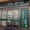 ★ パソコンドック24 小岩フラワーロード店様open!!★
