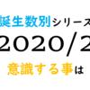 【数秘術】誕生数別、2020年2月に意識する事