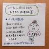 【日本を楽しむ】バーチャル旅活BBAおすすめ旅番組②「のりもの散歩」
