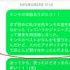 友人に紹介頂いたKinKi Kids楽曲15曲について語ってみました!