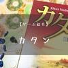 【ゲーム紹介】カタン