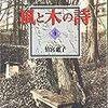 セルジュにとって、アスランにとって「誇り」とは?〜竹宮惠子『風と木の詩』(4)〜(6)