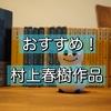2016年ノーベル文学賞最有力!村上春樹のおすすめ作品12選