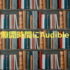 Amazonオーディオブック【Audible(オーディブル)】を無料体験!メリットとデメリットを解説!
