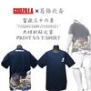 葛飾北斎/ゴジラ=限定コラボ半袖Tシャツ第二弾=アンティークテーブル