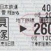 西鉄香椎から貝塚→地下鉄線260円区間 乗車券