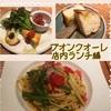 飯田橋【ブオンクオーレ】は、愛情たっぷり&おいしいイタリアン!金曜限定パスタランチが超お得!