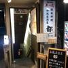横浜駅『都(みやこ)』野毛で43年の歴史は伊達じゃない!横浜の繁華街でしっぽり飲むならこういうお店がいいよね。