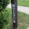 【宇都宮市】鶴田おおぞら公園に行ってきた