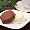 鳥取県 コーヒー専門店 澤井珈琲の【チョコサンドクッキー】