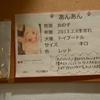 保護犬カフェ堺店 2020.10.1