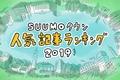【2019年版】SUUMOタウン人気記事ランキング
