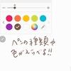 【スマホ1台で仕事】メモは、Galaxyアプリの「Sノート」に!