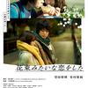 """「花束みたいな恋をした」(2020)""""終わりに、始まりがある""""恋愛物語!"""