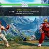 PC版ストリートファイター5(Street Fighter V) プレイ感想