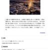 「ジュエリーアイス」岸本日出雄写真展:氷が作る奇跡の海岸