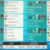 【剣盾s7シングル】環境順応サイクル【最終R2052/最終102位】