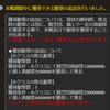 【グラブル】8月古戦場本戦開始!