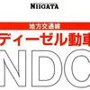 第500話 番外編:NDC考察