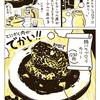 【今日の更新】ゆかい食堂みんなのごはん出張所 第62回 肉がでかっ!梅田「いずみカリー」で巨大な豚バラブロックカリーを食べてきたよ