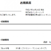 【インターリンク】無料60日間プロバイダーを契約する