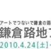 【ご紹介】アートでつなぐ、「鎌倉路地フェスタ」4/24~5/01開催