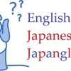 LESSON 4 <和製英語>