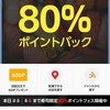 LINEデリマ 80%ポイントバック連発!獲得したポイントの利用方法